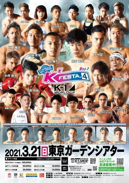 دانلود رویداد کیک بوکسینگ|K-1.World.GP.2021.Japan.K'Festa 4 Day 1-مبارزه ی محمود ستاری