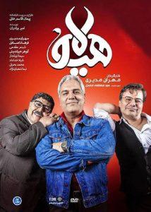 سریال ایرانی هیولا (کامل و رایگان)