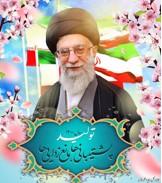 پيام نوروزی رهبر معظم انقلاب اسلامی به مناسبت آغاز سال 1400