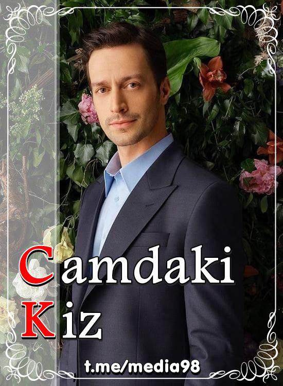 دانلود سریال ترکی دختر پشت پنجره Camdaki Kiz با زیرنویس فارسی