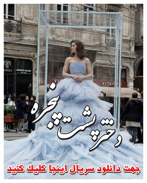 دانلود سریال ترکی دختر پشت پنجره - کلیک کنید