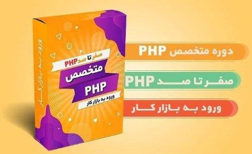 پکیج جامع متخصص php جامع ترین و کاربردی ترین پکیج php در سطح نت با دو پروژه وبسایت شخصی و فروشگاهی