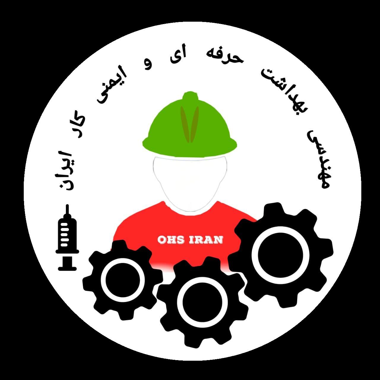OHS IRAN لوگوی