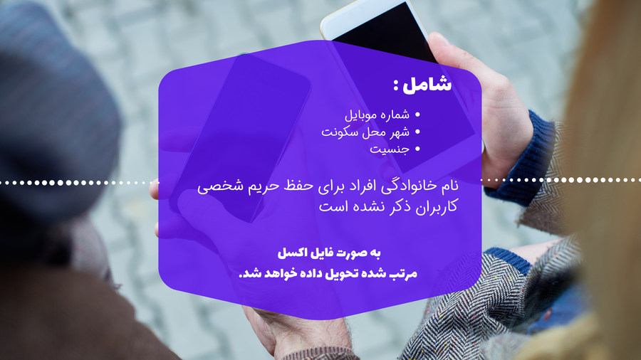 بانک شماره موبایل تفکیک جنسیت و تفکیک محل سکونت