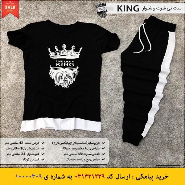 ست تی شرت و شلوار King